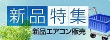 新品業務用エアコン特集