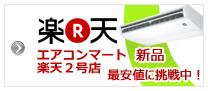エアコンマート・楽天市場2号店