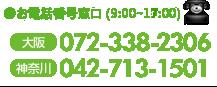 エアコン購入相談お電話窓口:大阪:072-338-2306 神奈川:042-713-1501(9:00~19:00/日祝除く)
