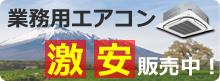新品業務用エアコン販売サイト