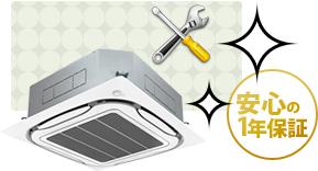 販売中の中古エアコンは全品安心の1年保証付き