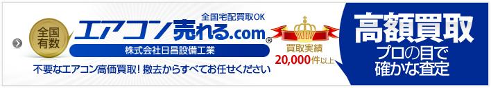 エアコン売れる.com