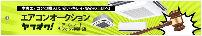 エアコン販売オークション、エアコンマートヤフオク神奈川店