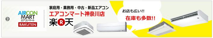中古エアコン販売専門店エアコンマート神奈川 楽天市場店