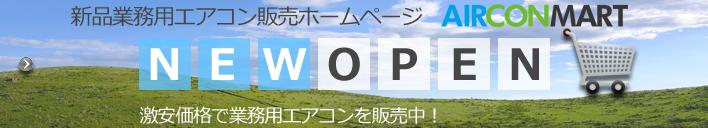 業務用エアコン販売サイト