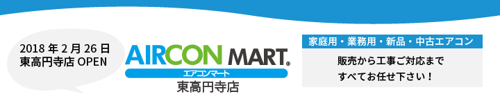 東京東高円寺店オープン