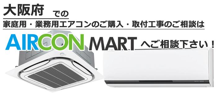 大阪でのエアコン販売はエアコンマート