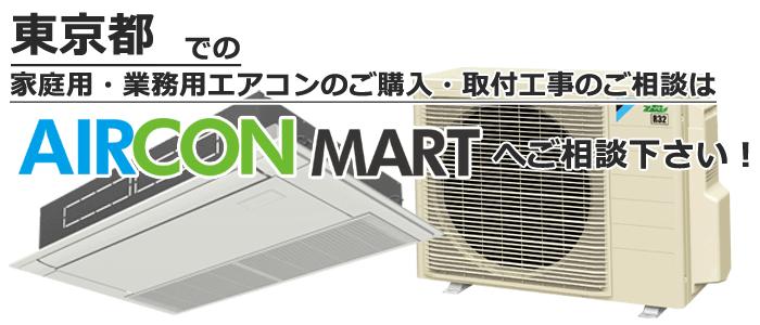 東京都エアコン販売店