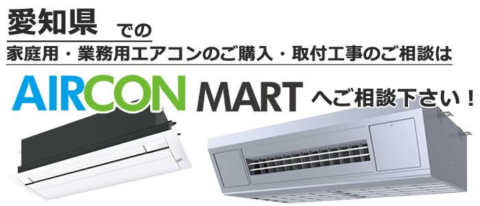 愛知県でのエアコン販売