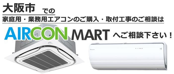 大阪市でのエアコン販売