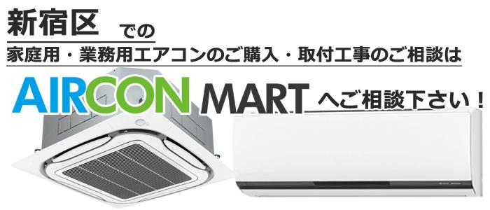 東京都新宿区でのエアコン販売