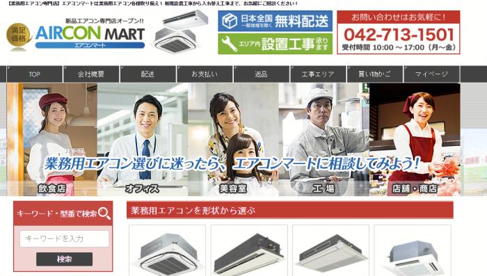 新品業務用エアコン販売専門サイト エアコンマート