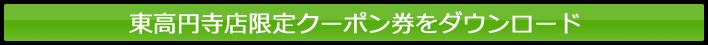 東京東高円寺店限定クーポン