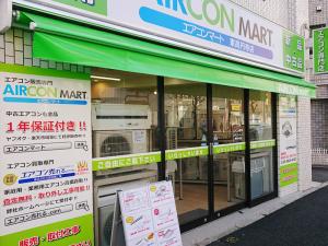 エアコンマート東京東高円寺店