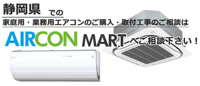 静岡県のエアコン販売