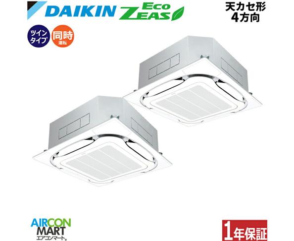 ダイキン 業務用エアコン 天カセ形 10馬力 ツイン