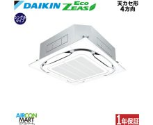 ダイキン業務用エアコン3馬力天カセ