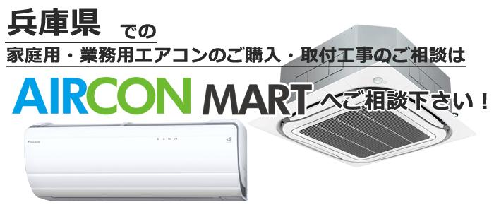 兵庫県の家庭用・業務用エアコン販売