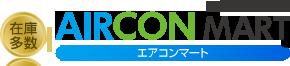 大阪,神奈川,東京エリア拡大中!中古エアコン販売はエアコンマート