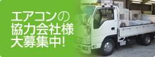 エアコン取り付け工事の協力会社様大募集!