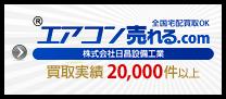 エアコン買取専門サイト・エアコン売れる.com