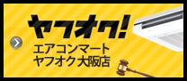 エアコンマート・ヤフオク大阪店