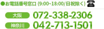 お電話窓口:大阪:072-338-2306 神奈川:042-713-1501(9:00~19:00/日祝除く)