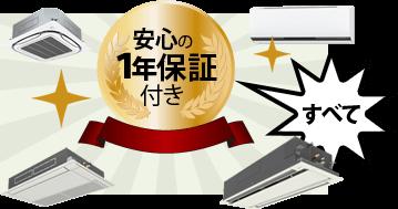 埼玉県にて販売中のエアコン全品1年保証付き