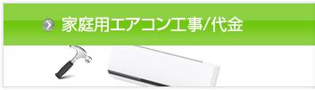ルームエアコン取り付け工事/代金