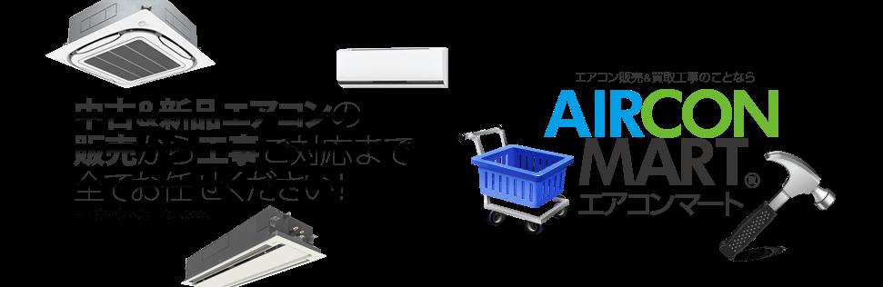 新品&中古エアコン販売から工事ご対応まで全てお任せください!