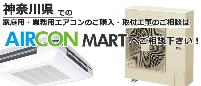 神奈川県でのエアコン販売はエアコンマート神奈川店へ