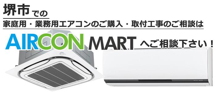 大阪府堺市でのエアコン販売はエアコンマート