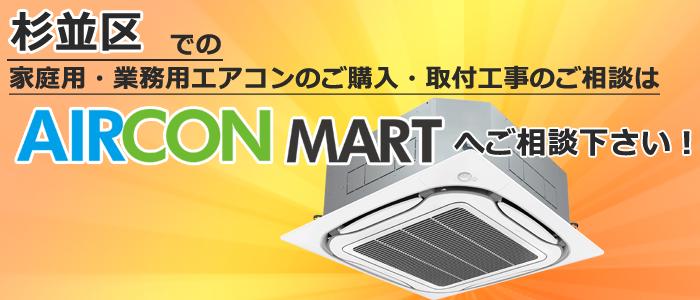 東京都杉並区のエアコン販売・リース・取付工事