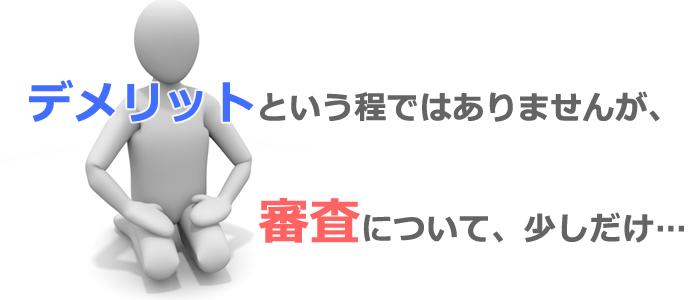 業務用エアコンリース審査について