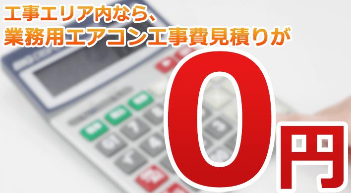 東京都千代田区は業務用エアコン現場調査見積りが無料