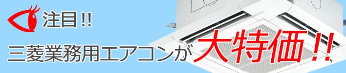 三菱製業務用エアコンがお得