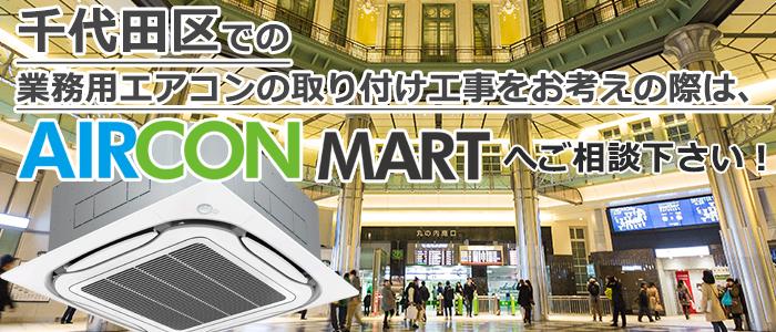 東京都千代田区の業務用エアコン工事はエアコンマートへご相談ください。