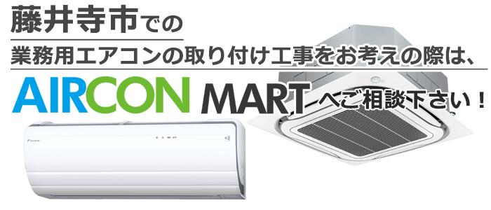 藤井寺市での業務用エアコン工事