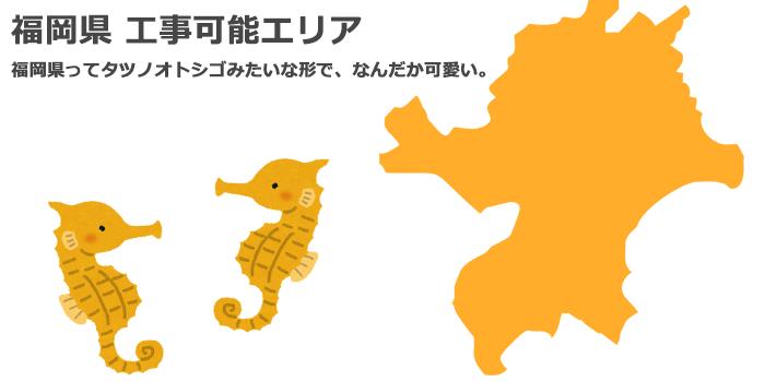 福岡県の業務用エアコン工事可能エリア