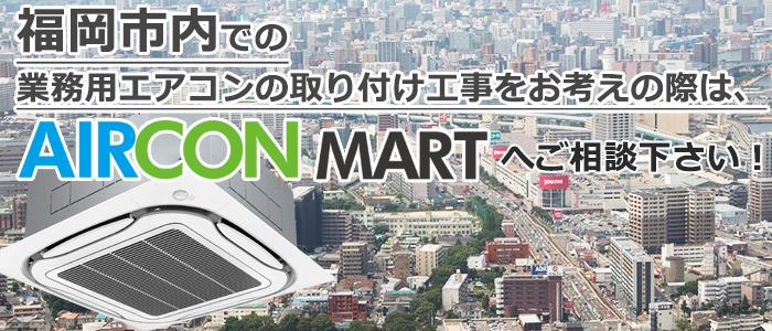 福岡市での業務用エアコン工事はエアコンマートへ