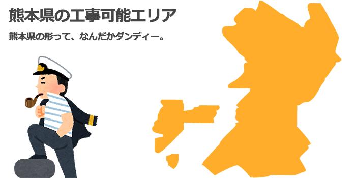 熊本県の業務用エアコン工事可能エリア
