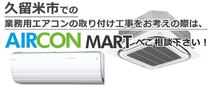 久留米市での業務用エアコン工事はエアコンマートへ