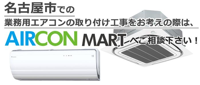 愛知県名古屋市での業務用エアコン工事はエアコンマートへご依頼ください