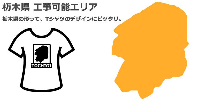 栃木県の業務用エアコン工事可能エリア