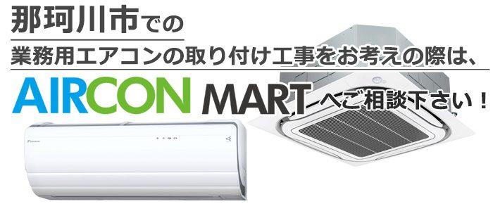 福岡県那珂川市の業務用エアコン工事はエアコンマートにお任せを