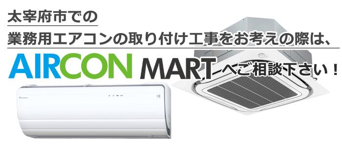 福岡県太宰府市の業務用エアコン工事はエアコンマートにお任せを