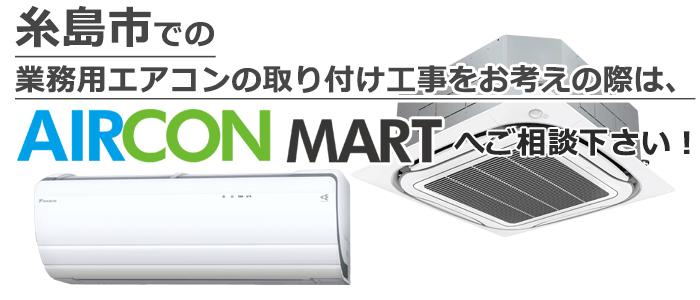 糸島市の業務用エアコン取り付け工事
