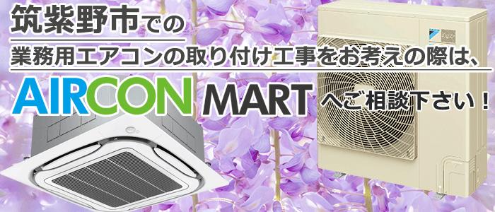 福岡県筑紫野市での業務用エアコン工事はエアコンマートにお任せください!