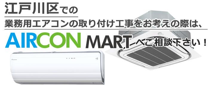 東京都江戸川区の業務用エアコン取り付け工事