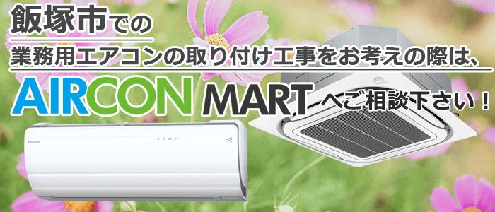 福岡県飯塚市の業務用エアコン取り付け工事はエアコンマート